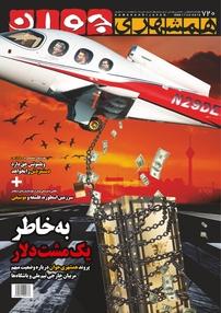 مجله هفتهنامه همشهری جوان - شماره ۷۲۰