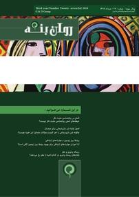 مجله ماهنامه روان بنه - شماره ۲۷