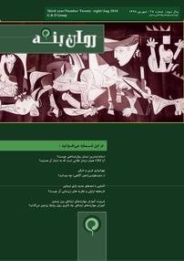 مجله ماهنامه روان بنه - شماره ۲۸