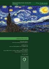 مجله ماهنامه روان بنه - شماره ۲۹