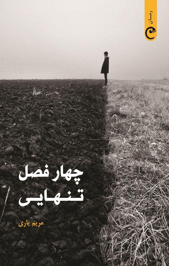 کتاب چهار فصل تنهایی