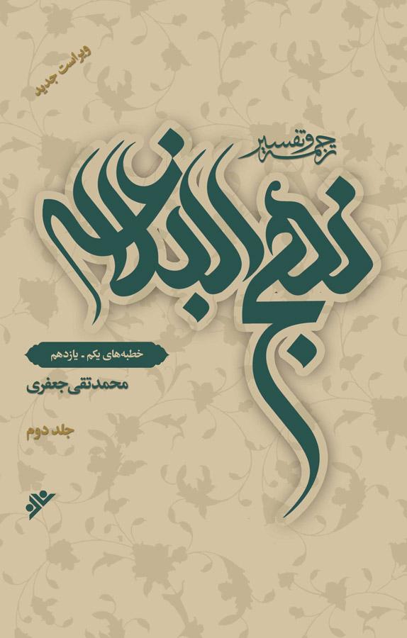 کتاب ترجمه و تفسیر نهجالبلاغه - جلد دوم