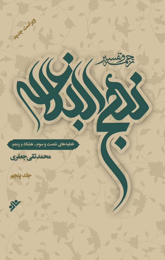 کتاب ترجمه و تفسیر نهجالبلاغه - جلد پنجم