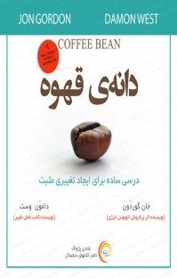کتاب صوتی دانهی قهوه