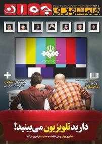 مجله هفتهنامه همشهری جوان - شماره ۷۲۱