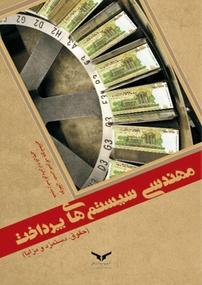 کتاب مهندسی سیستمهای پرداخت