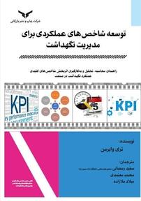 کتاب توسعه شاخصهای عملکردی برای مدیریت نگهداشت