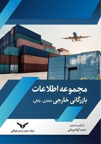 کتاب مجموعه اطلاعات بازرگانی خارجی
