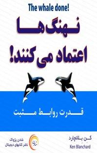 کتاب صوتی نهنگها اعتماد میکنند