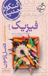کتاب مجموعه کتابای فصل آزمون فیزیک جامع