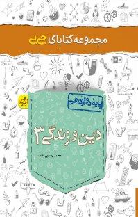 کتاب مجموعه کتابای جیبی دین و زندگی ۳