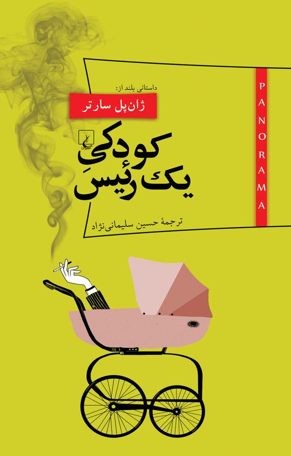 کتاب کودکی یک رئیس