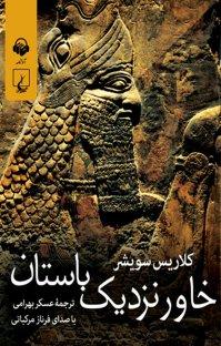 کتاب صوتی خاور نزدیک باستان