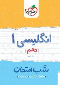 کتاب انگلیسی ۱  شب امتحان