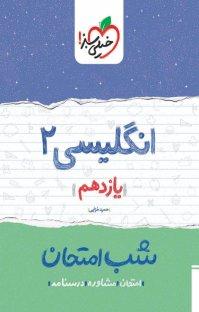 کتاب انگلیسی ۲   شب امتحان