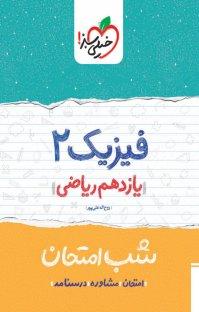 کتاب فیزیک ۲  شب امتحان