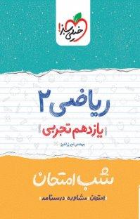 کتاب ریاضی ۲  شب امتحان