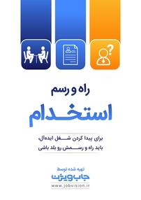 کتاب راه و رسم استخدام