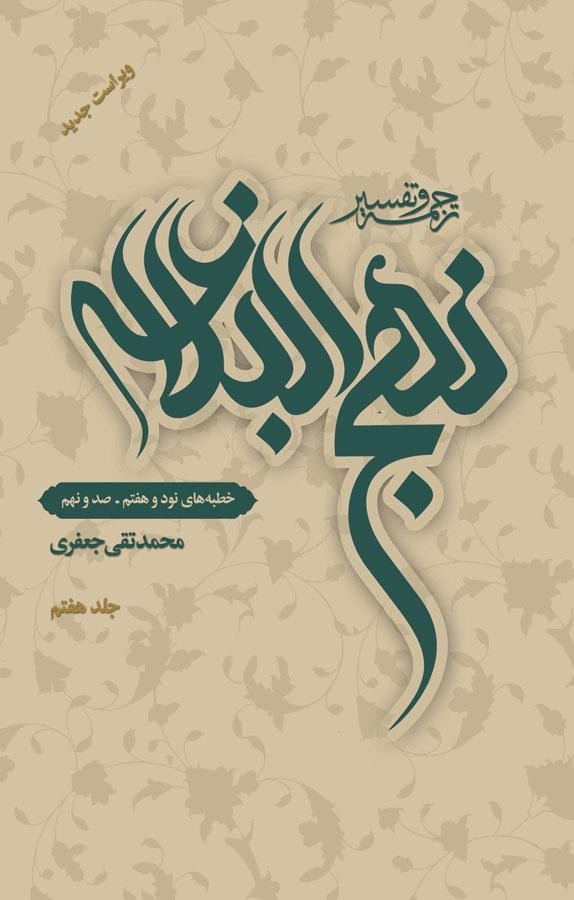 کتاب ترجمه و تفسیر نهج البلاغه - جلد هفتم