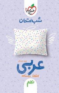 کتاب عربی نهم شب امتحان