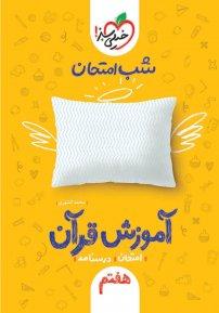 کتاب آموزش قرآن هفتم شب امتحان