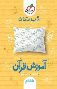 کتاب آموزش قرآن هشتم شب امتحان