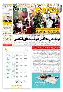 مجله هفتهنامه اقتصاد برتر شماره ۶۲۵