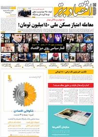 مجله هفتهنامه اقتصاد برتر شماره ۶۲۷
