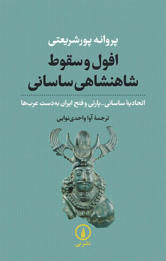 کتاب افول و سقوط شاهنشاهی ساسانی