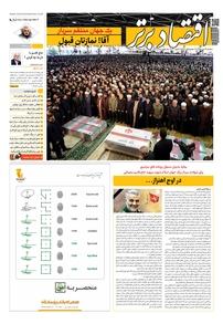 مجله هفتهنامه اقتصاد برتر شماره ۶۳۴
