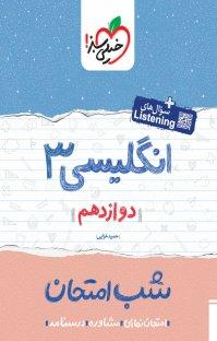 کتاب انگلیسی ۳  شب امتحان