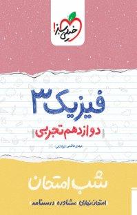 کتاب فیزیک ۳  شب امتحان