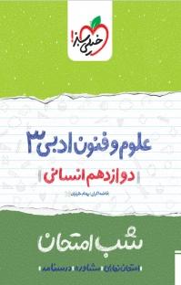 کتاب علوم و فنون ادبی ۳  شب امتحان