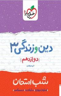 کتاب دین و زندگی ۳  شب امتحان
