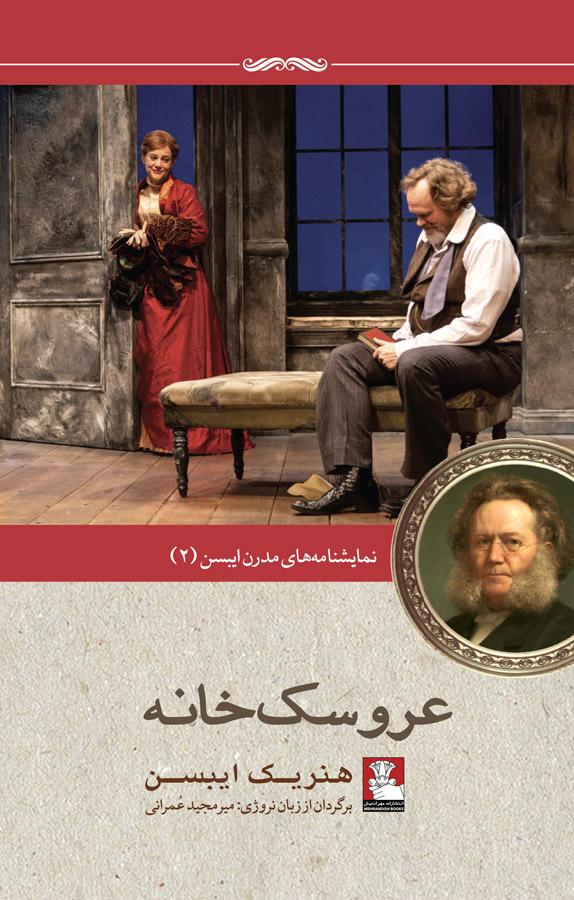 کتاب عروسکخانه
