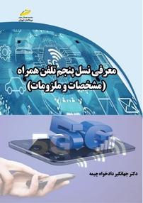کتاب معرفی نسل پنجم تلفن همراه