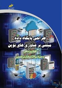 کتاب طراحی پایگاه داده مبتنی بر فناوریهای نوین