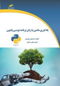 کتاب یادگیری ماشین با زبان برنامهنویسی پایتون