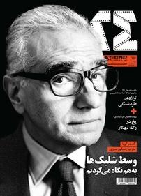مجله ماهنامه همشهری ۲۴  - شماره ۱۱۶
