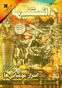 مجله دوهفتهنامه فرهنگی، اجتماعی دانستنیها - شماره ۲۴۱