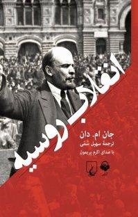کتاب صوتی انقلاب روسیه