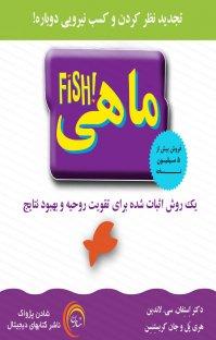 کتاب صوتی ماهی