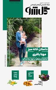 مجله گلشو - شماره ۶