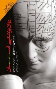 کتاب صوتی روانپزشکی آسان