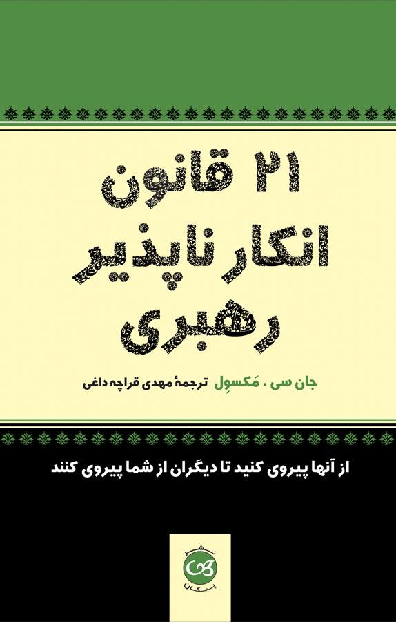 کتاب ۲۱  قانون انکارناپذیر رهبری