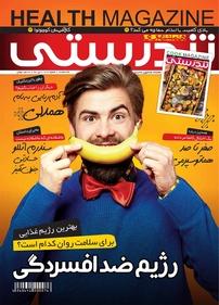 مجله ماهنامه تندرستی - شماره ۲۱۲