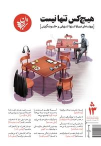مجله فصلنامه ترجمان علوم انسانی - شماره سیزده