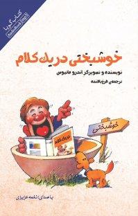 کتاب صوتی خوشبختی در یک کلام