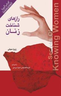 کتاب صوتی رازهای شناخت زنان