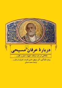 کتاب درباره عرفان مسیحی